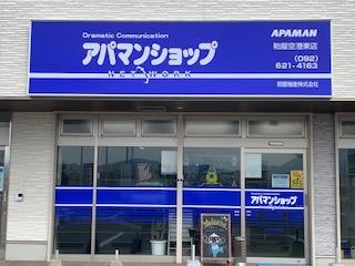 粕屋殖産 株式会社 アパマンショップ粕屋空港東店