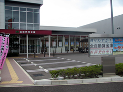 遠賀信用金庫 空港東支店