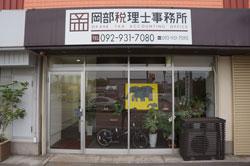 岡部税理士事務所