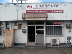 中嶋啓通税理士事務所