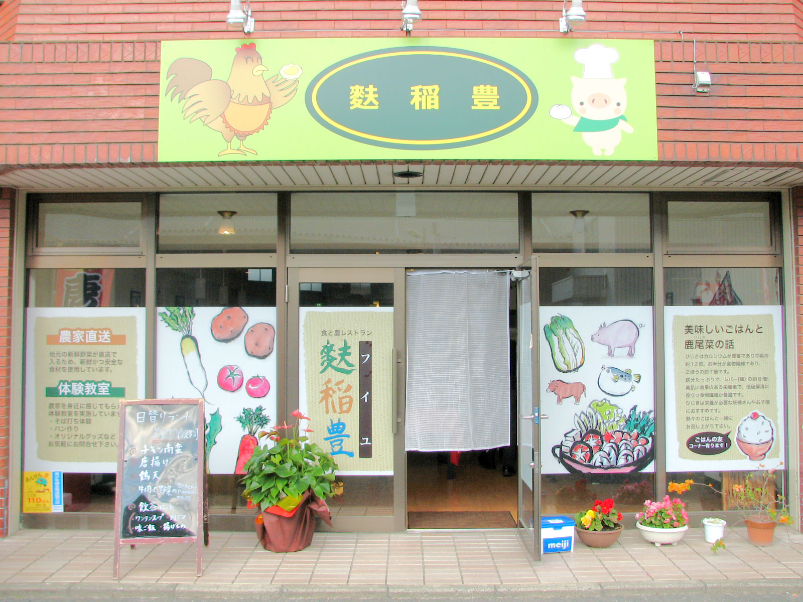 中華上海飲茶 麩稲豊