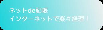 ネットde記帳インターネットで楽々経理!