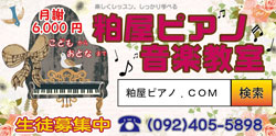 粕屋ピアノ音楽教室