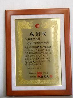 松山工業 株式会社
