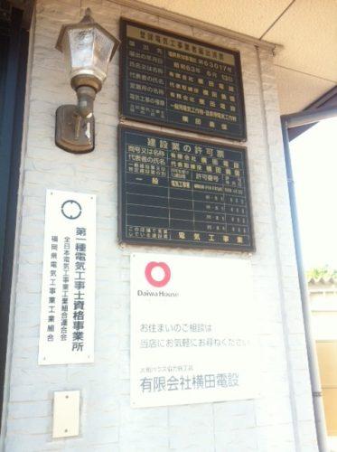有限会社 横田電設