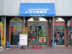 株式会社 古川楽器店