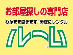 株式会社 ルーム福岡東店
