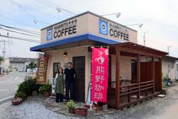 ナガモトコーヒー店