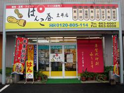 はんこ屋 土井店