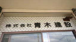 株式会社 青木建設